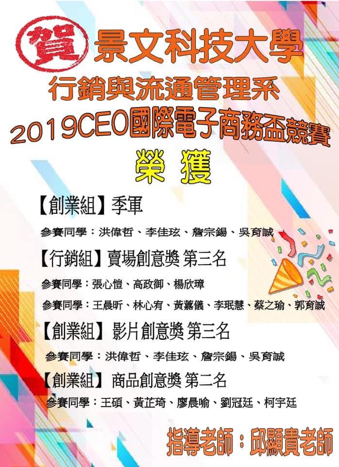 2019 CEO國際電子商務盃競賽 得獎