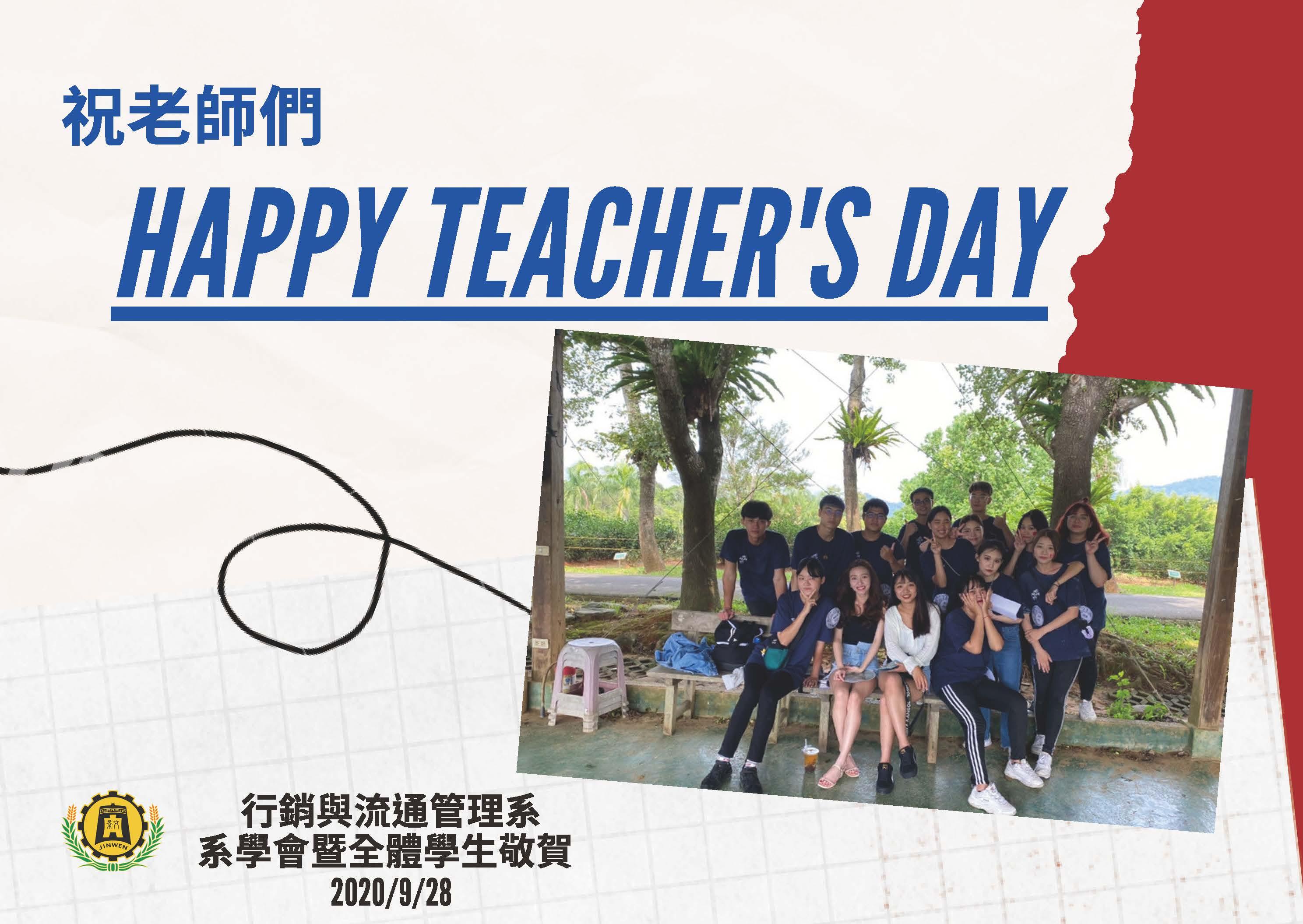 2020教師節快樂