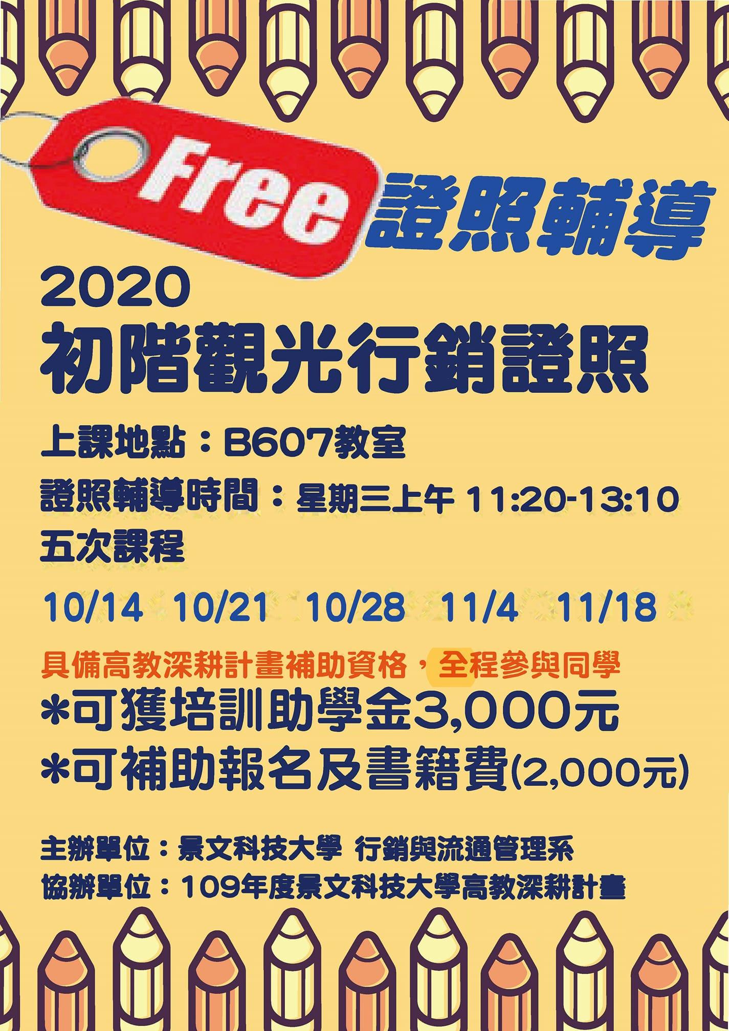 Free☑☑證照輔導 2020初階觀光行銷證照