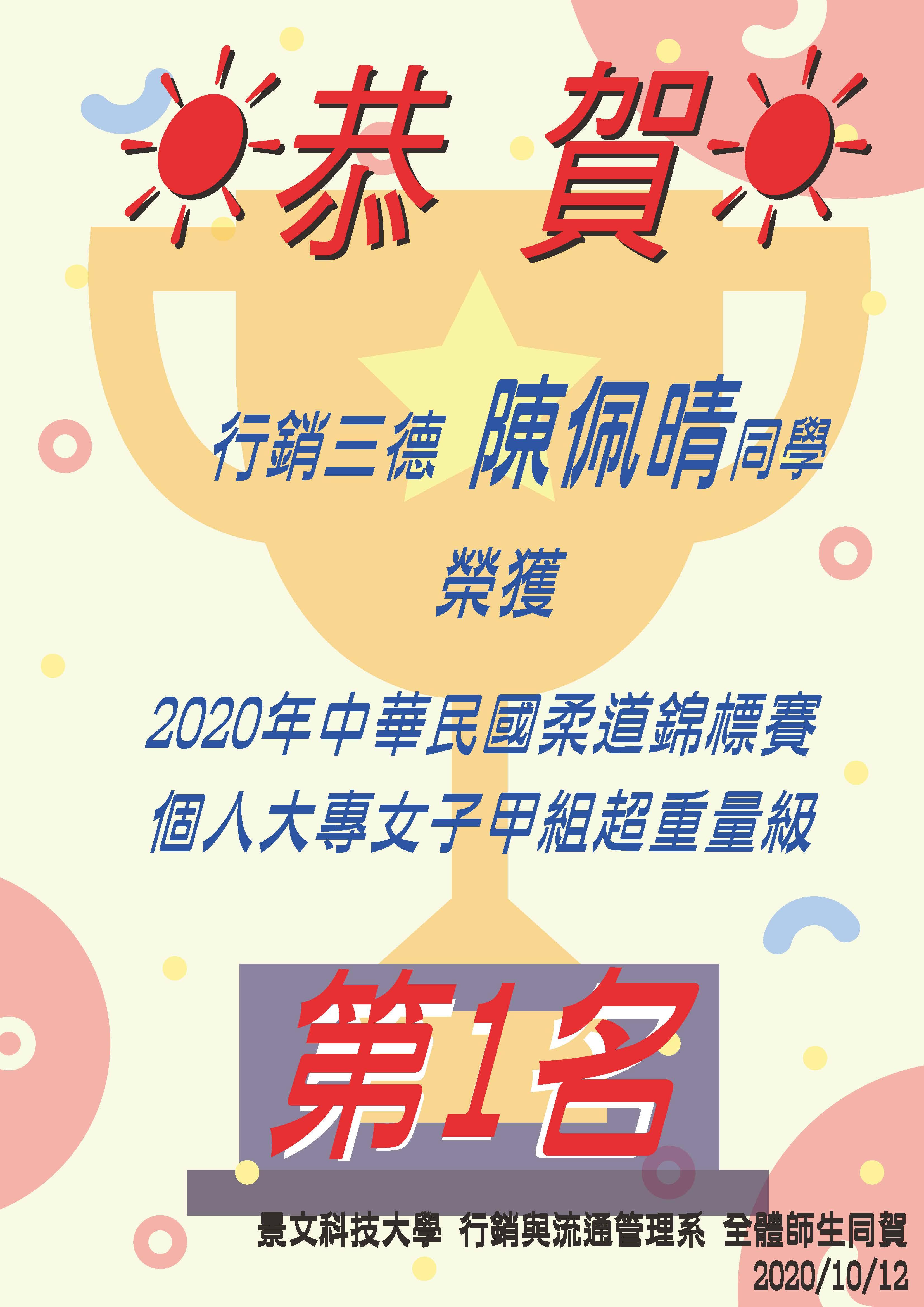 恭賀!!!行銷三德 陳佩晴同學 榮獲 2020年中華民國柔道錦標賽 個人大專女子甲組超重量級 第1名